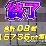 CRフィーバー宇宙戦艦ヤマトで、7回連続16ラウンド当たりで合計15,000発突破!